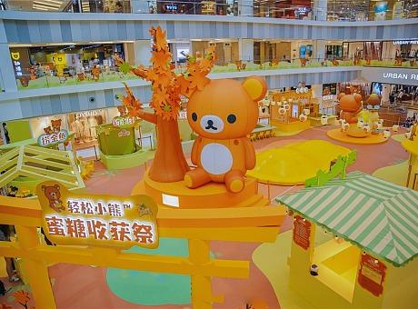 """轻松小熊""""蜜糖收获祭""""主题展"""