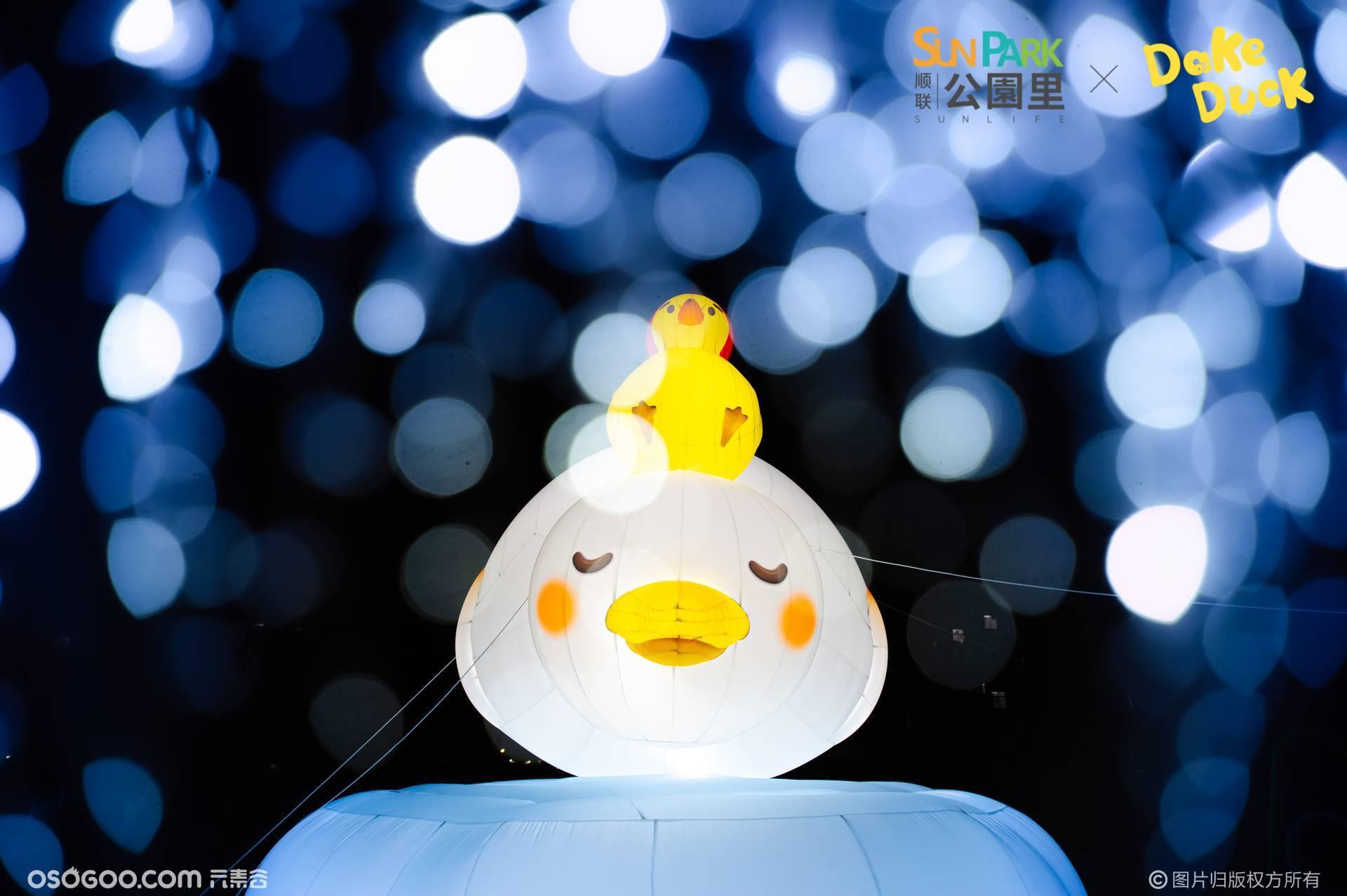 大明气模——顺联公园里dake duck 首展