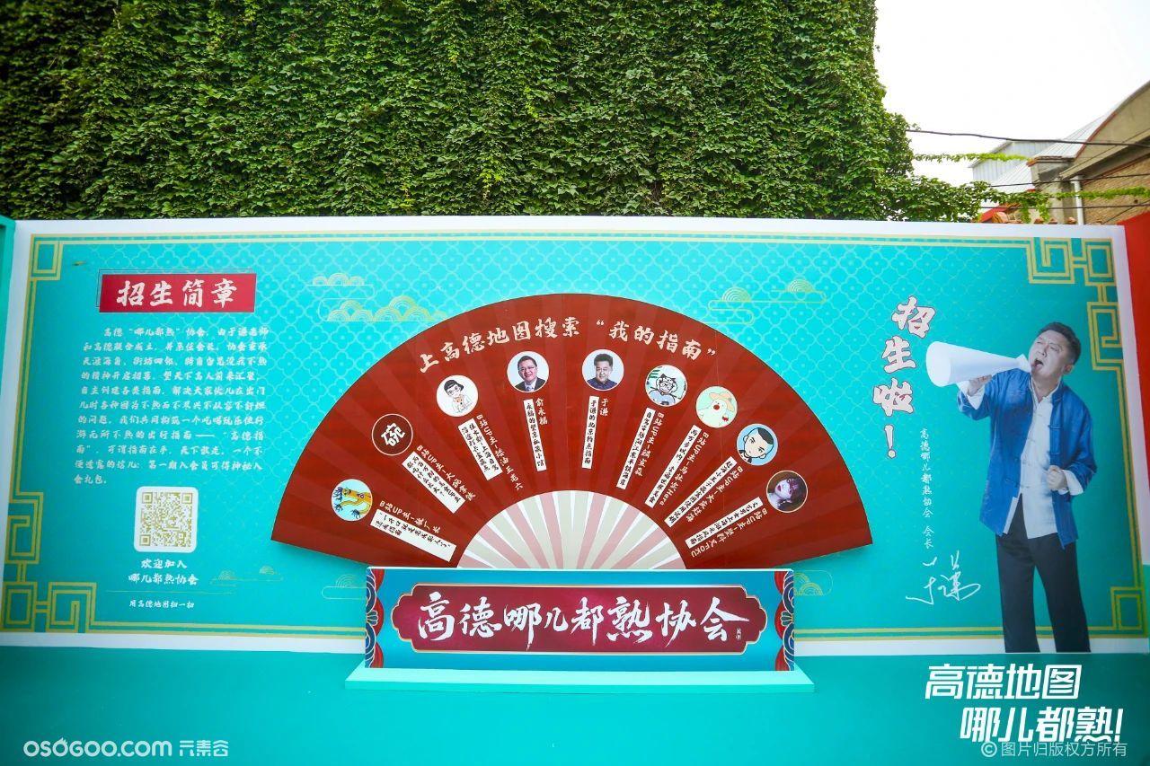 高德地图北京品牌升级发布会