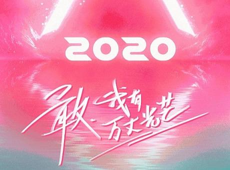 《创造营2020》舞台设计
