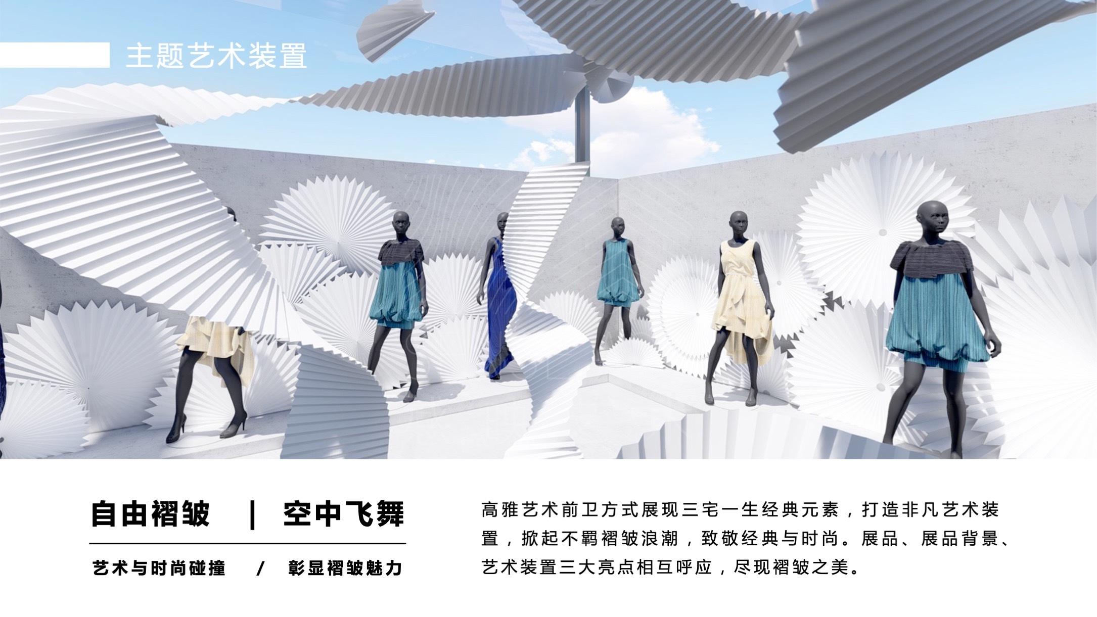 【时间的褶皱】三宅一生褶皱裙时尚艺术收藏展—感映艺术出品