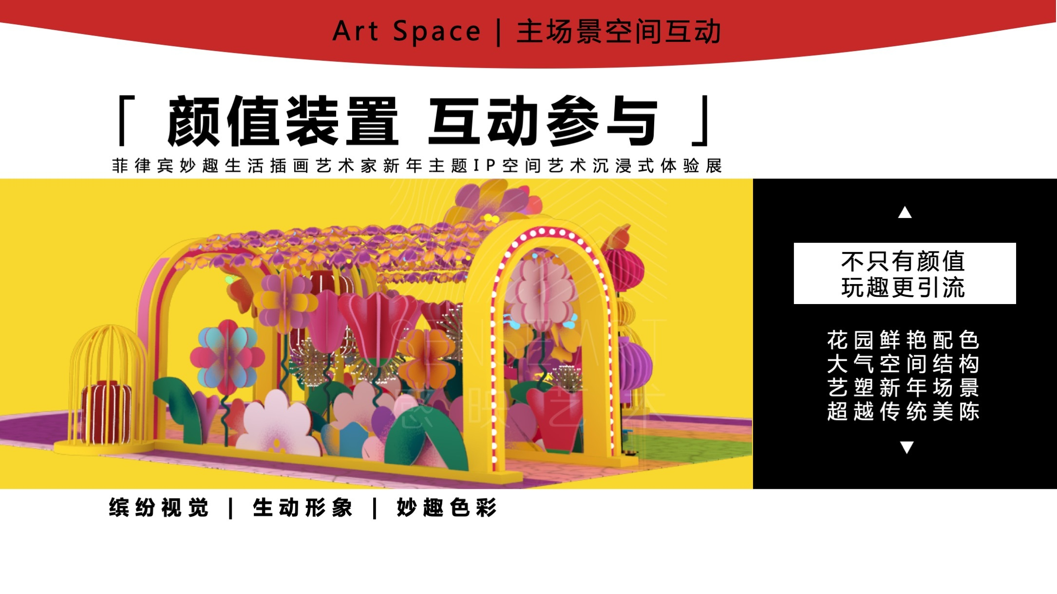 【新年好彩花园】菲律宾艺术家空间艺术沉浸式体验展-感映艺术