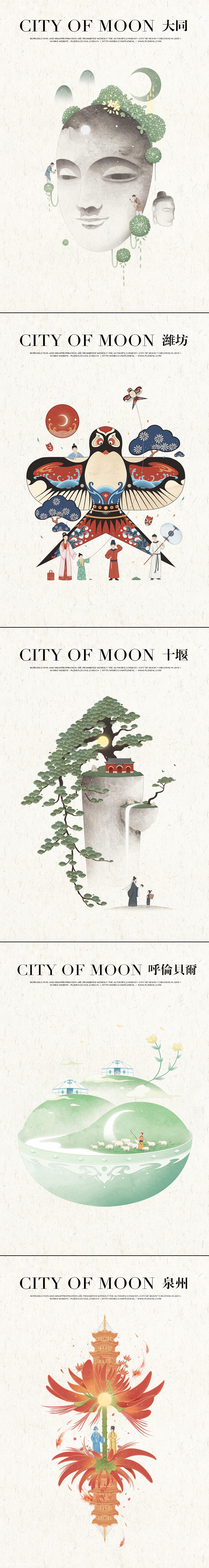 中国城市系列插画《东方幻月录》
