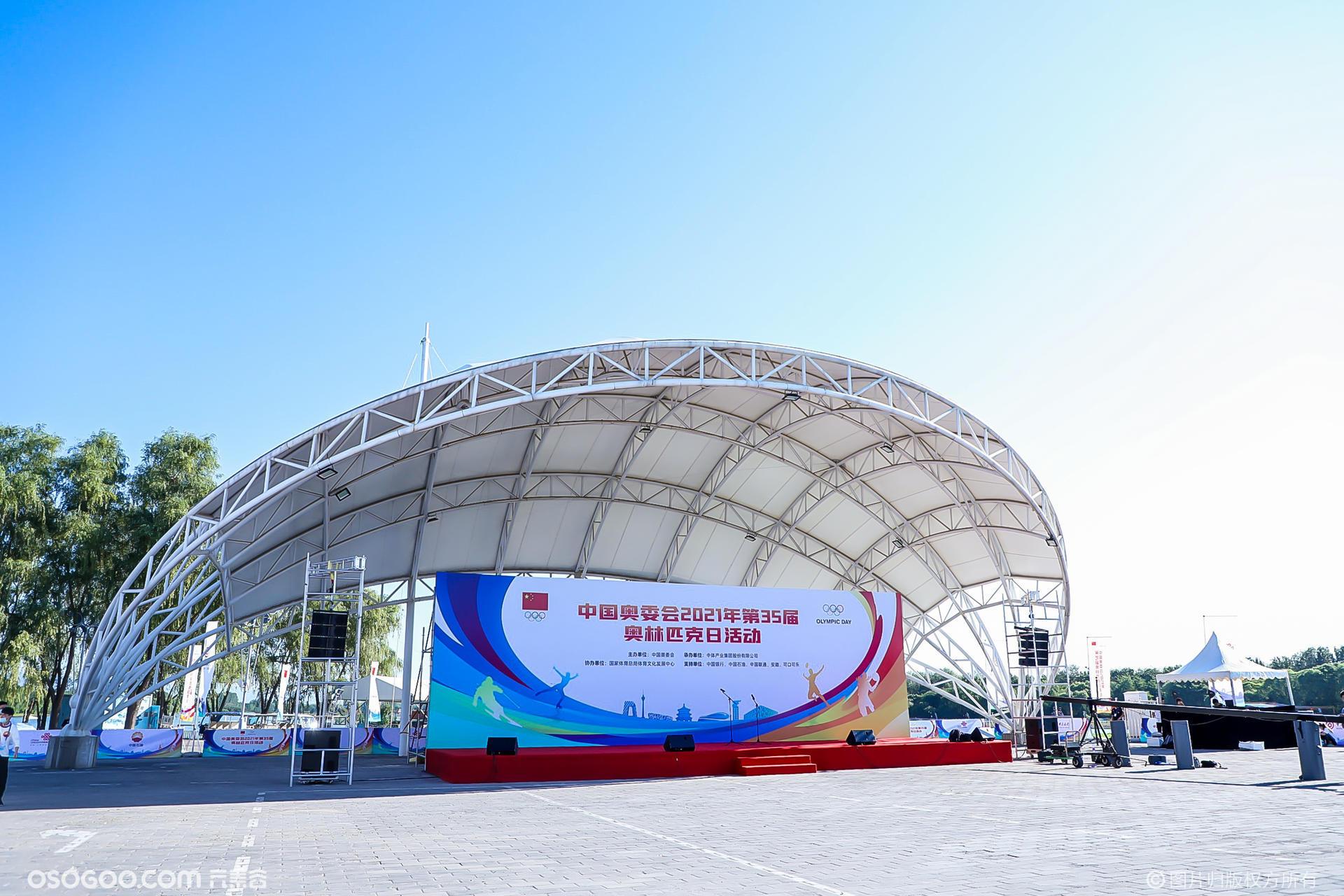中国奥委会2021年第35届奥林匹克日活动