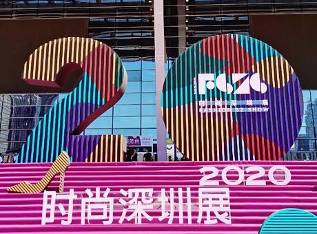2020 时尚深圳展