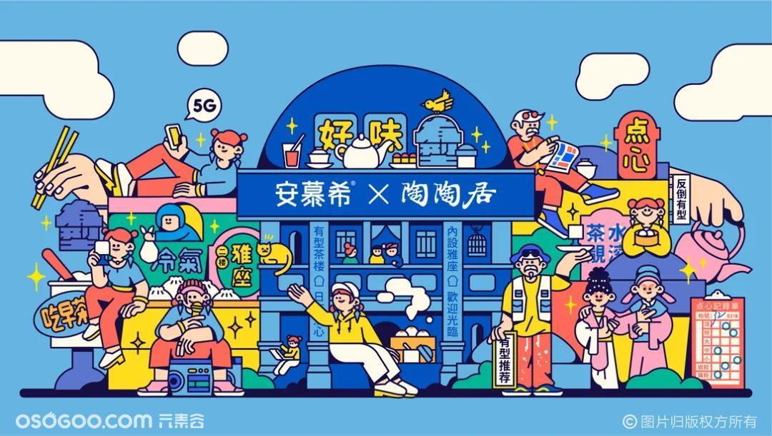 安慕希X陶陶居有型茶楼快闪店VI设计欣赏