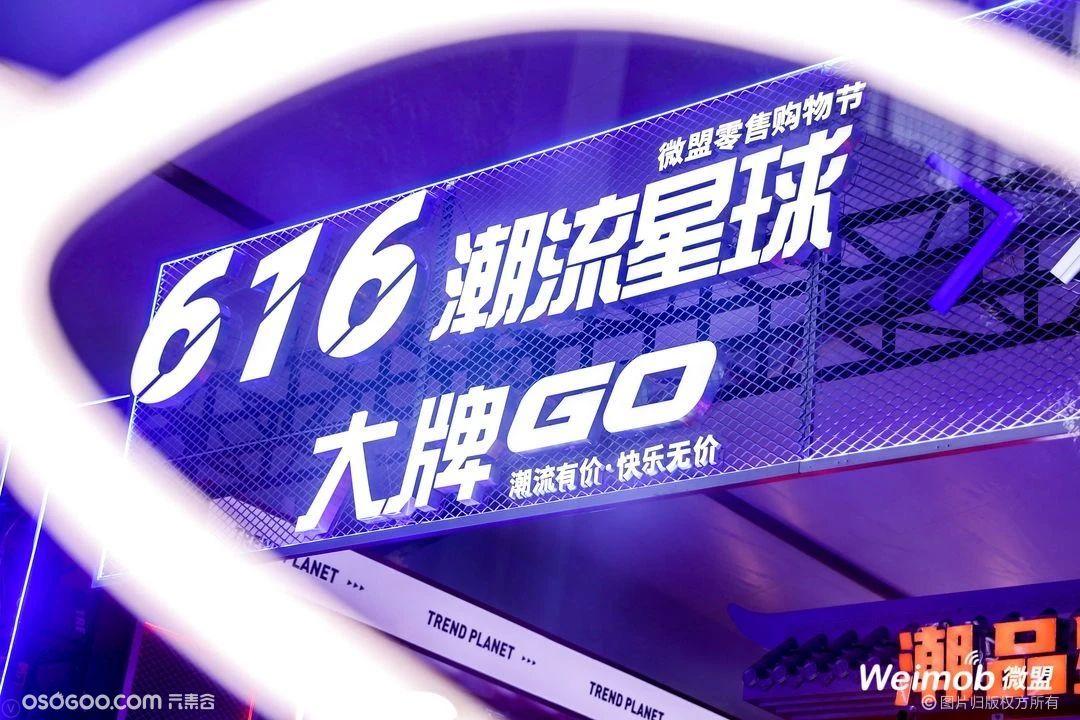 """微盟616""""潮流星球大牌GO""""快闪店"""