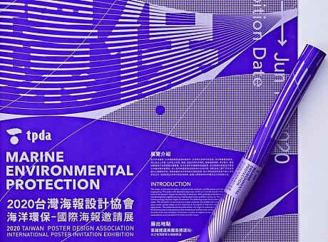 海洋環保-2020台灣海報設計協會國際海報邀請展