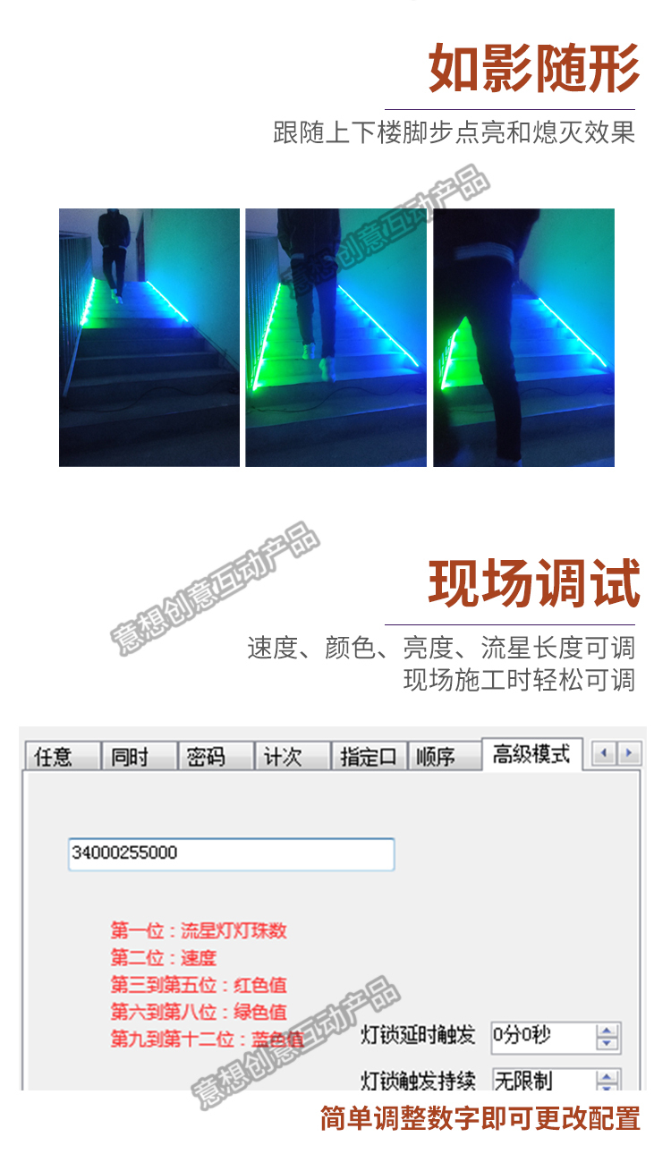 【楼梯追光灯】互动台阶灯踏步感应流水星智能灯带网红美陈装置
