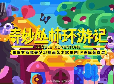【奇幻丛林环游记】白俄罗斯唯美梦幻插画艺术家主题IP美陈装置