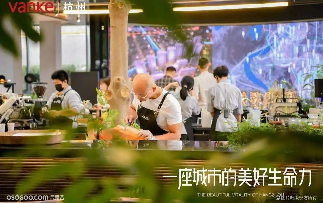 万科杭州2020产品与服务体验会