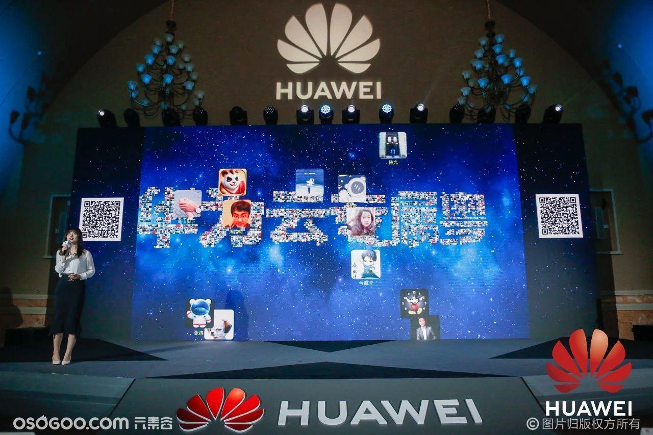 华为云2020互联网5G创新峰会