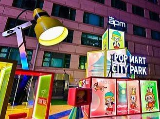"""""""不定义玩无界"""" POPMART X APM城市开箱全国首展"""