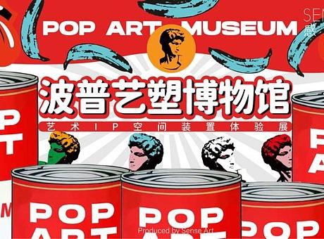 【波普艺塑博物馆】艺术IP空间装置体验展