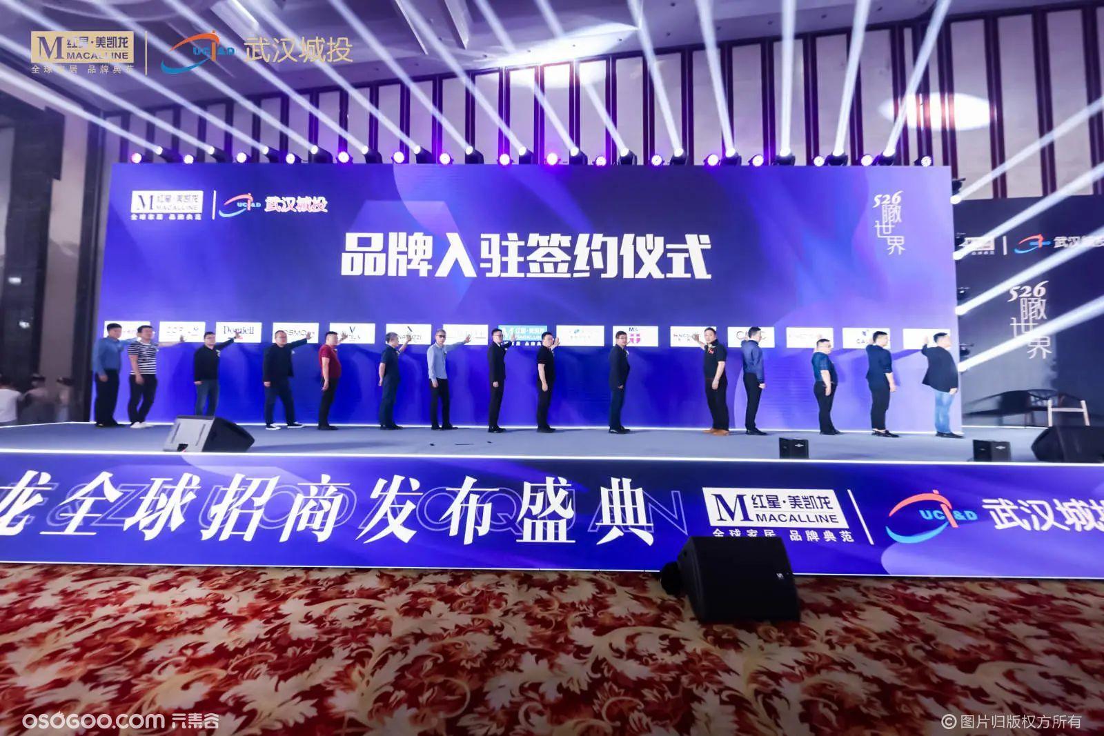 2021红星美凯龙全球招商发布盛典