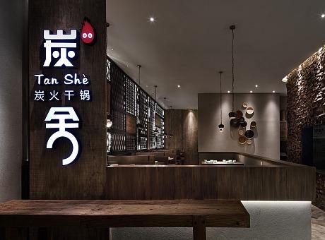 炭舍,传统风味与现代工艺的融合体,餐厅设计公司 艺鼎设计作品