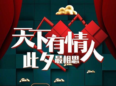 央视七夕特别节目《天下有情人· 此夕最相思》舞台设计