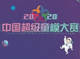 2020中国超级童模大赛