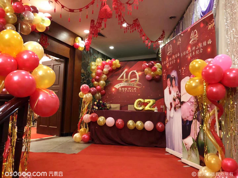 广州永平信记结婚四十周年布置