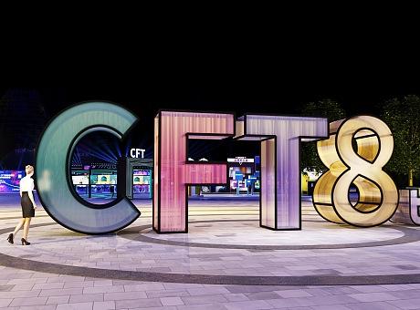 【原创】2020 CFT(中国)家居品牌领袖峰会  舞美设计