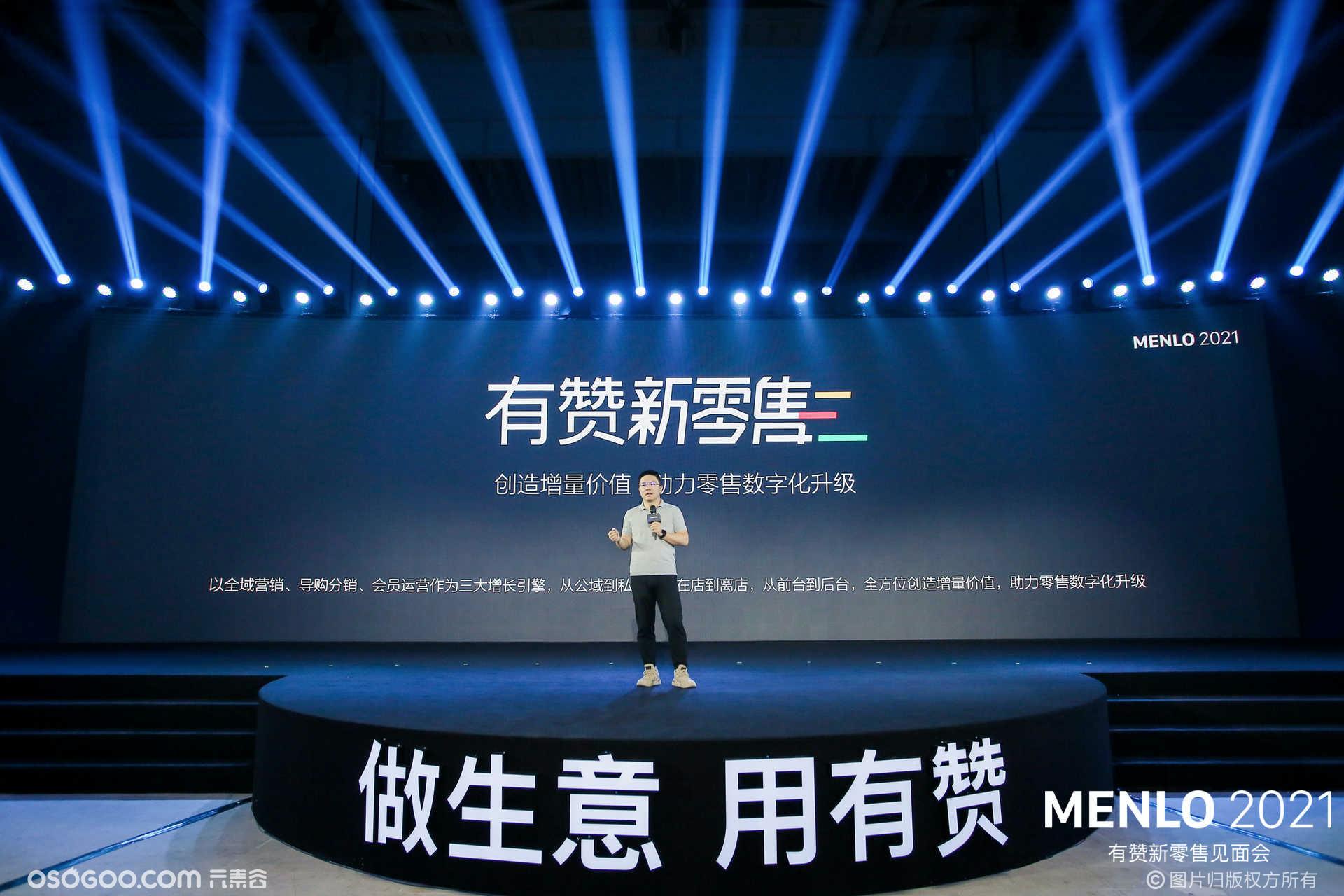 MENLO 2021有赞新零售见面会