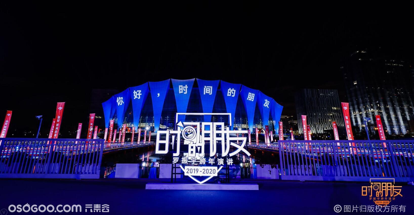 罗振宇2019-2020时间的朋友跨年演讲
