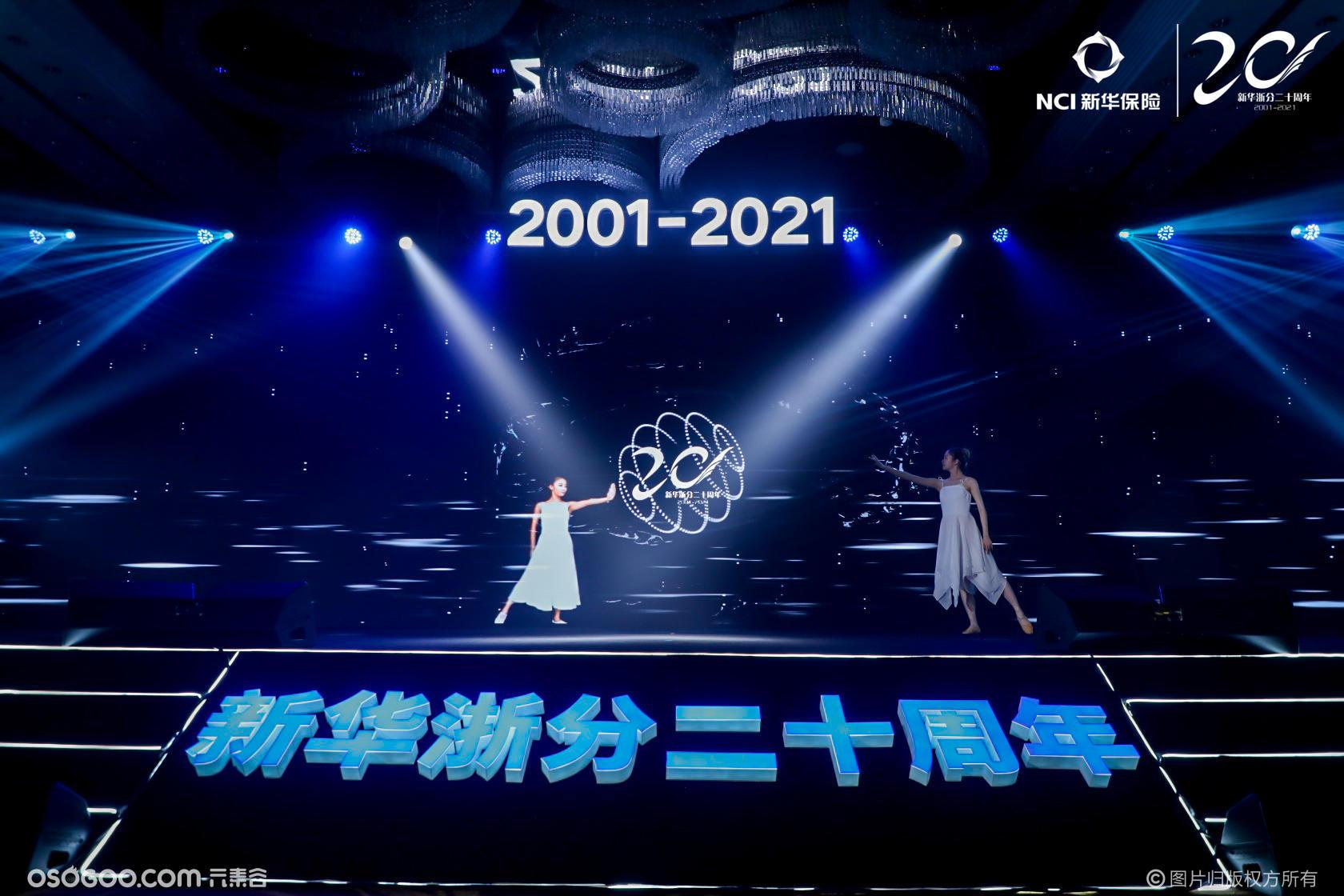 新华保险浙江分公司二十周年庆典
