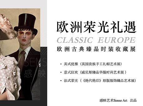 【欧洲荣光礼遇】欧洲古典臻品时装收藏展