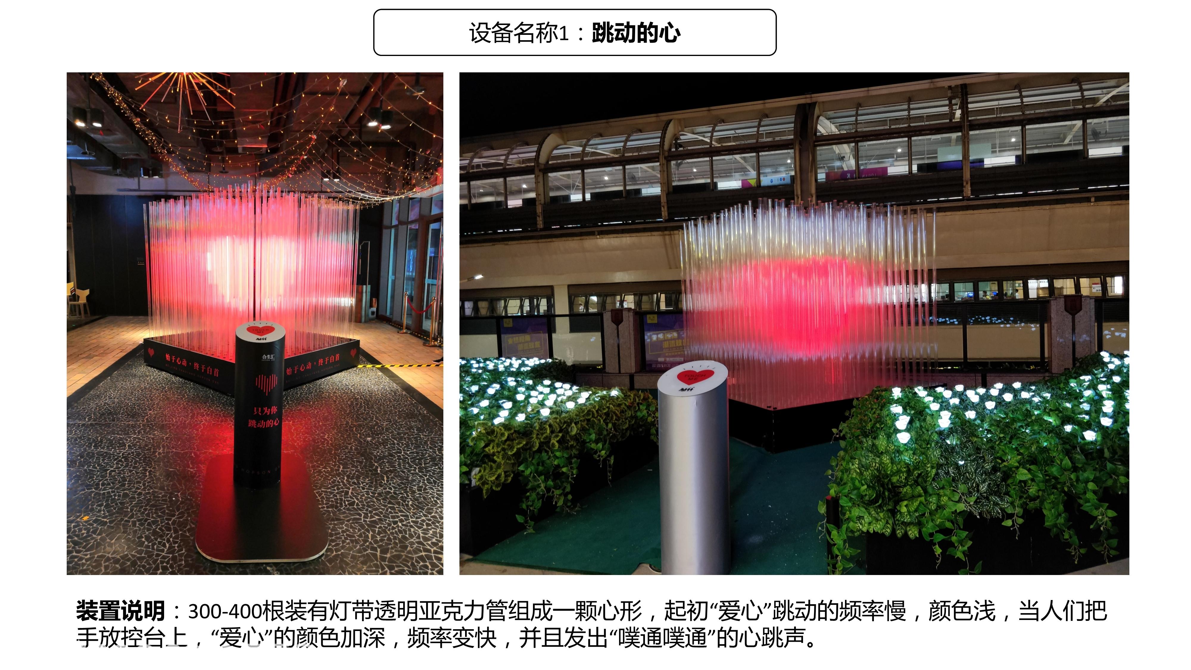【收藏】创意互动装置资源合集(一)