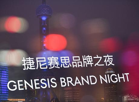 新境将启 | 捷尼赛思品牌之夜
