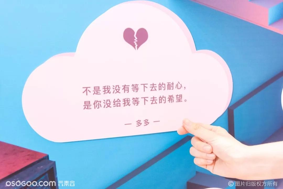 西单大悦城粉色情书展