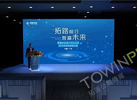 辉腾供应链广州分公司2019年供应链研讨会