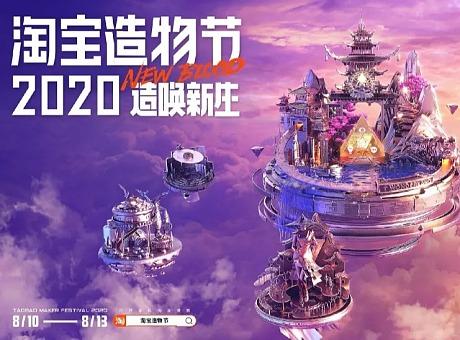 淘宝造物节2020造唤新生-四城巡游(含云相册)
