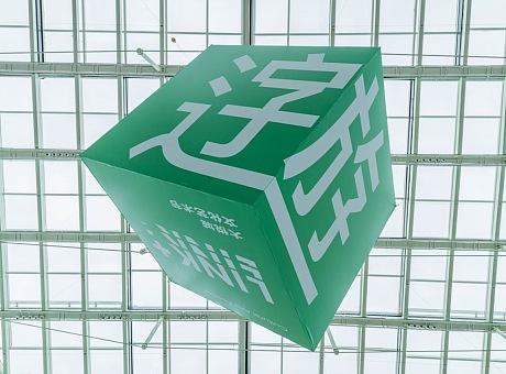西安大悦城 LINK + 文化艺术节