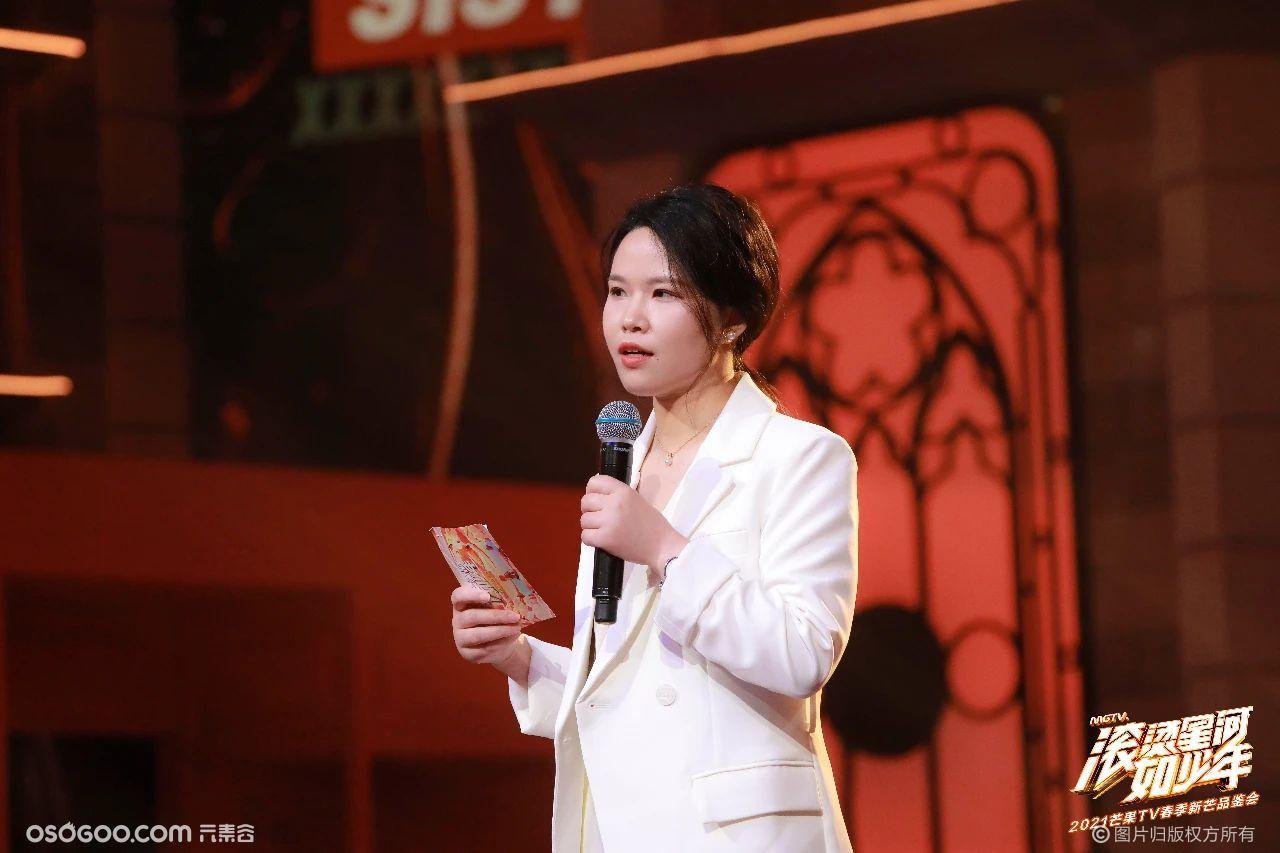 2021芒果TV春季新芒品鉴会