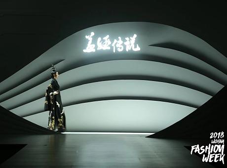 2018武汉时装周