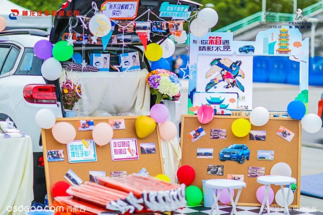 2020神龙汽车文化节