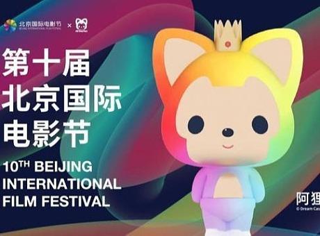 第十届北京国际电影节海报赏析