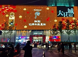 夜空彩虹案例   郑州大卫城商业美陈