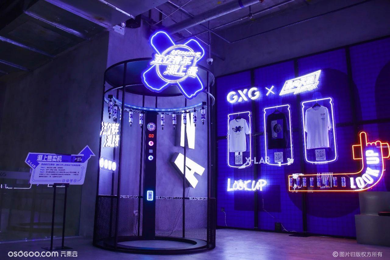 "GXG·勇闯天涯联名展活动""五亿青年潮上看"""