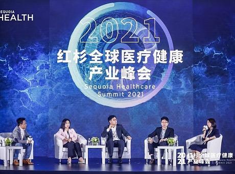 红衫资本全球医疗健康产业峰会举办成功
