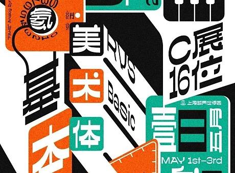创意中文海报合集(多图提示)