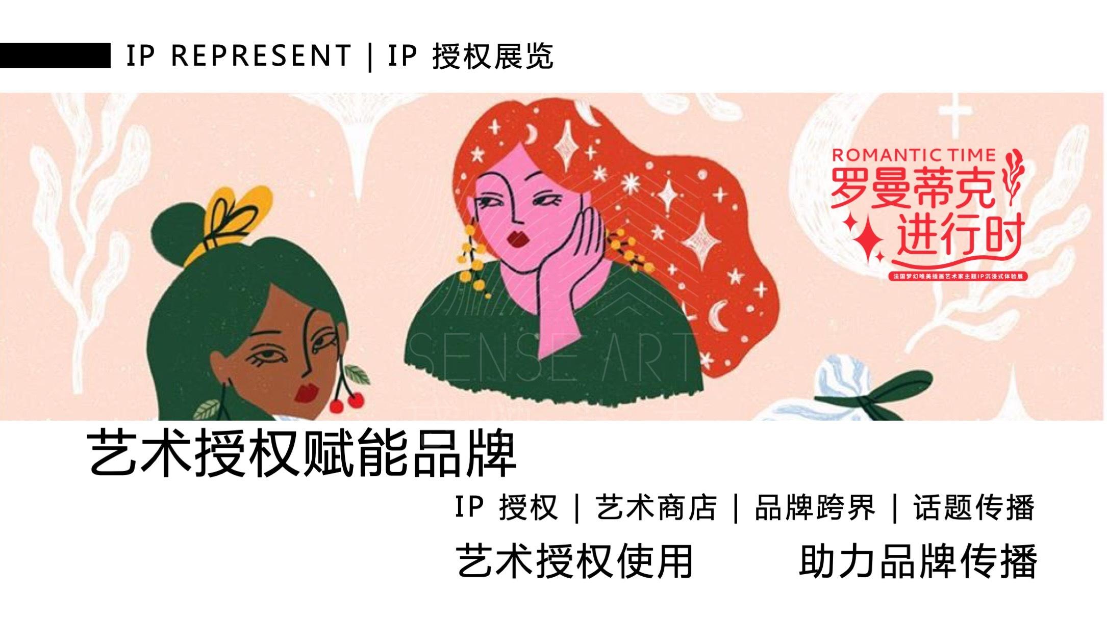 【罗曼蒂克进行时】法国梦幻唯美插画艺术家IP沉浸式体验展
