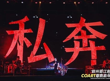 2021年赣州蓉江新区第二届COART麋鹿嘉年华