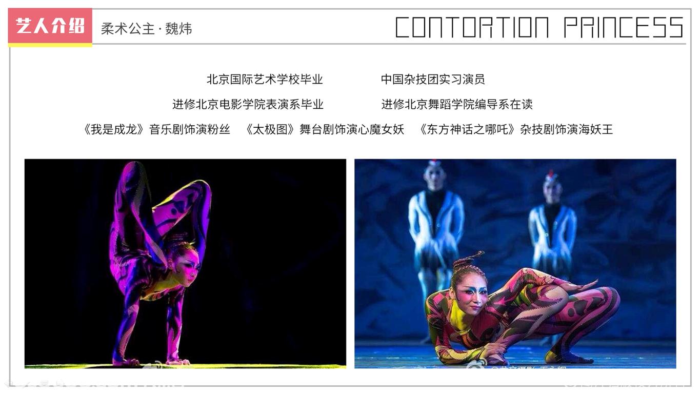 中国第一柔术表演魏伟