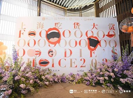 Foodie's Choice 2021上海吃货大赏