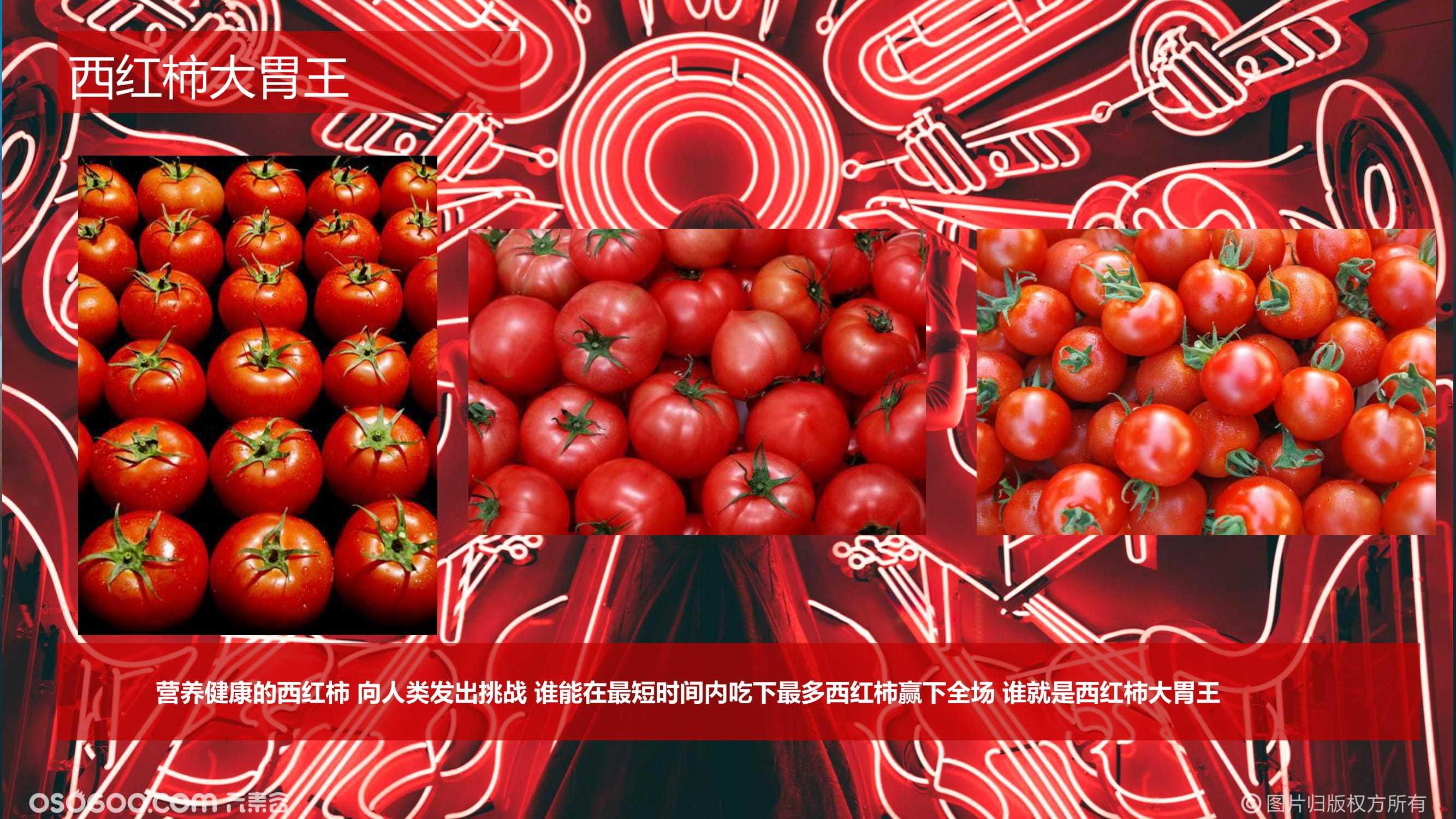 超级西红柿音乐节