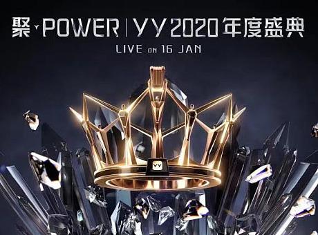 聚.POWEW---YY.2021年度盛典