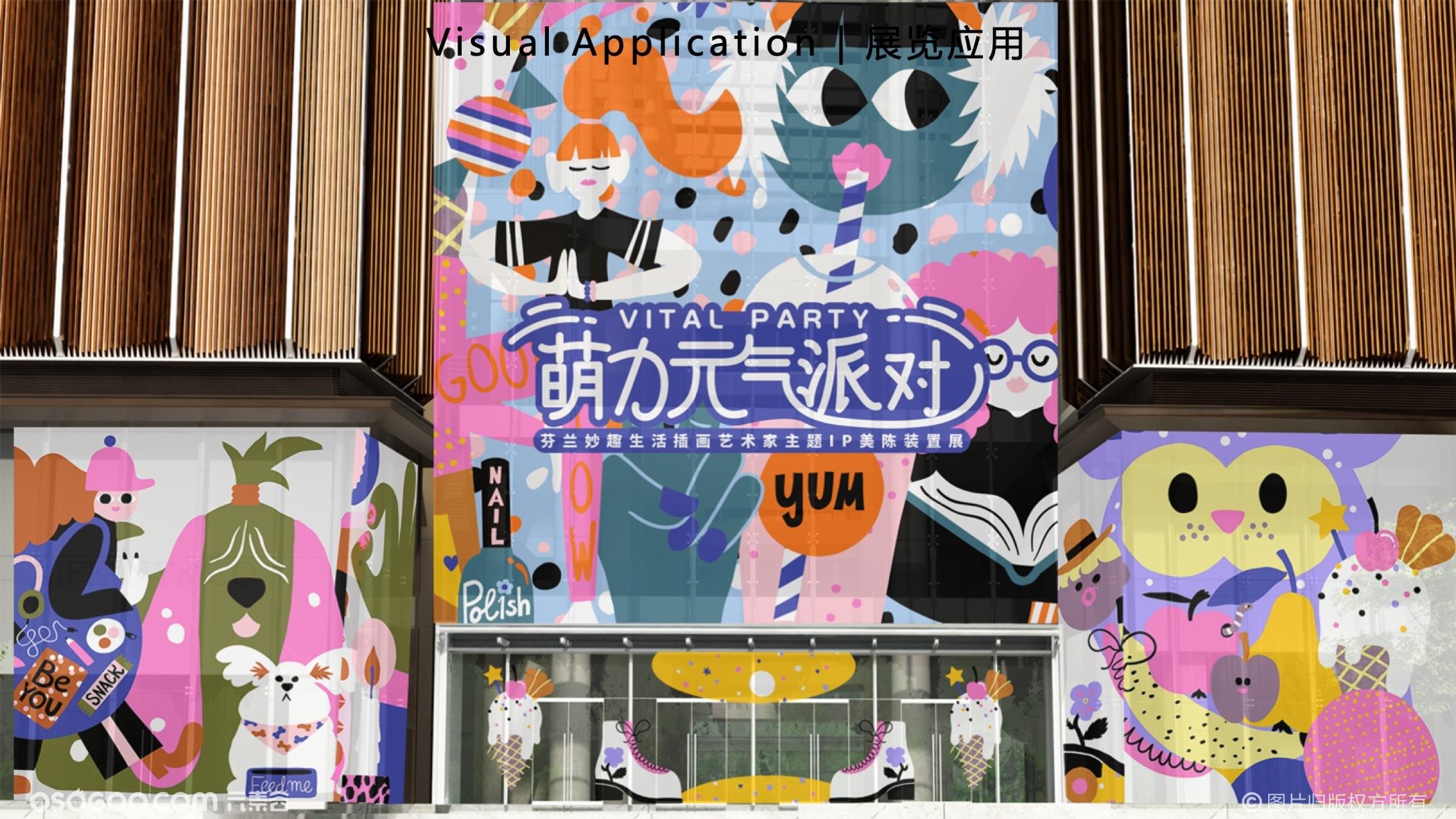 【萌力元气派对】芬兰妙趣生活艺术家主题IP美陈装置展
