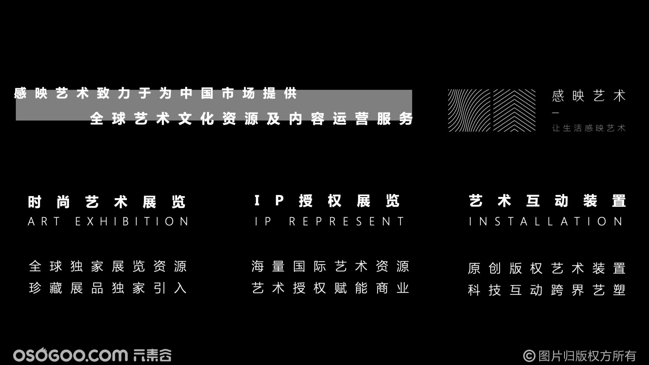 YSL吸烟装经典时尚臻品艺术展【黑白烟色】—感映艺术出品